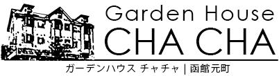 Garden House CHA CHA | ガーデンハウス チャチャ